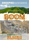 Το νέο φυλλάδιο της Επιτροπής Αγώνα κατά της Εξόρυξης Χρυσού!#skouries
