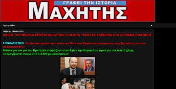 Συλλάβετε τον Ψευτομουφτή της Θράκης-φιλοξενούσε σπίτι του συνεργάτη του ISIS