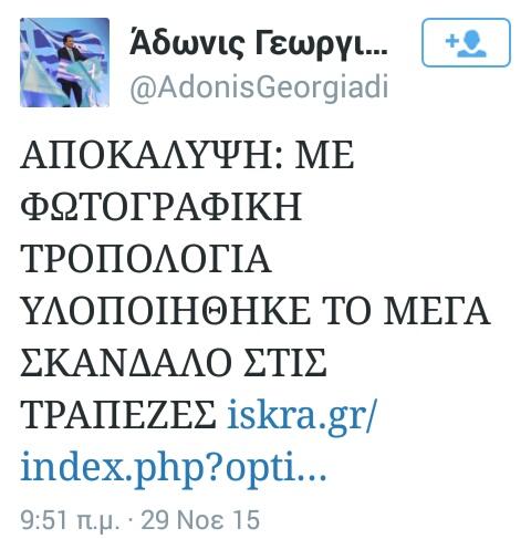 ΕΠΙΒΕΒΑΙΩΣΗ-Ο Γεωργιάδης ποσταρει ΙΣΚΡΑ. Το Μαύρο Μέτωπο υπάρχει. Τι δεν κατάλαβες;