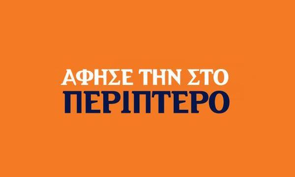 ΤΟ-ΠΡΩΤΟ-ΘΕΜΑ-PROTOTHEMA