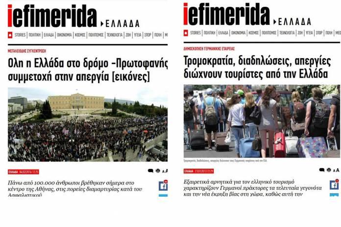 Ξεφτίλα όπως λέμε @iefimerida ! #apergia #απεργια #Syntagma Συνταγμα Σοιμπλε (μέρος β')