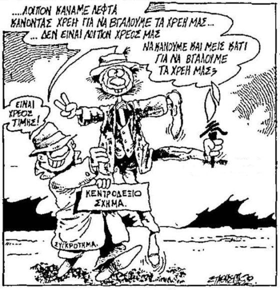 Σκίτσο του Στάθη στον «Ριζοσπάστη» (2581982)