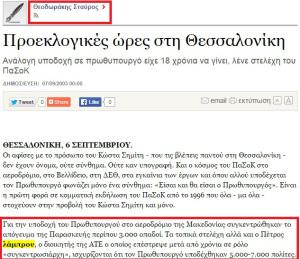 ΑΠΟΚΑΛΥΨΗ: Όταν ο Θεοδωράκης υμνούσε τον Λάμπρου της ΑΤΕ!