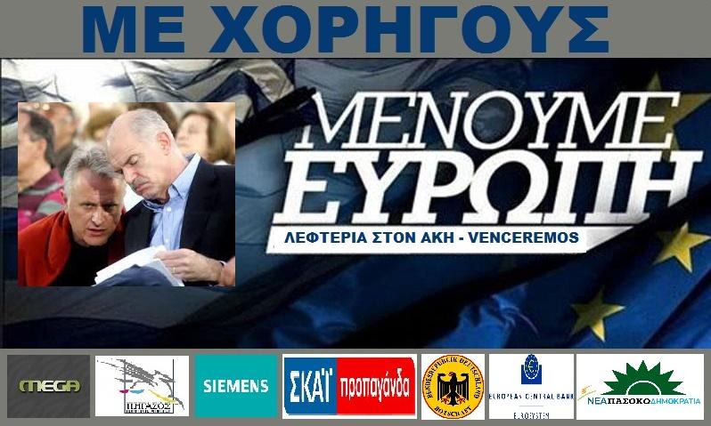 sygkentrosi-sto-syntagma-me-synthima-menoume-evropi1