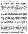 ΥΠΑΡΚΤΟΣ ΝΕΟΦΙΛΕΛΕΥΘΕΡΙΣΜΟΣ-Οι όροι της συμβασης που αρνήθηκε να υπογράψει εργαζόμενη της Ελλακτωρ με αποτέλεσμα να απολυθεί.Ελευθερία κύριοι