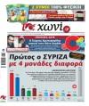 Κατέρρευσε ο Μητσοτάκης! 4,2% μπροστά ο ΣΥΡΙΖΑ! [BridgingEurope]