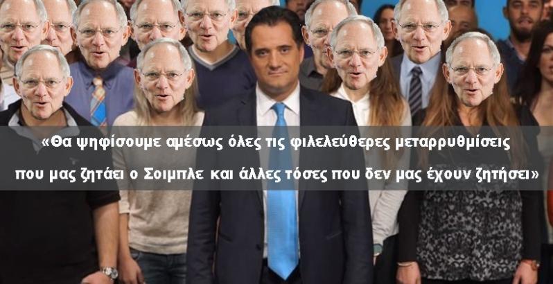 Α.Γεωργιάδης «Ο Μητσοτάκης θα υπογράψει οτι ζητάει ο Σοιμπλε ...