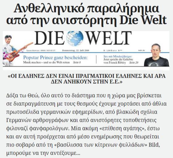 screencapture-newsbomb-gr-politikh-news-story-596843-anthelliniko-paralirima-apo-tin-anistoriti-die-welt-1485022632984