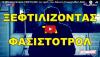 Ο @Gerogriniaris ΞΕΦΤΙΛΙΣΕ τα Αδωνοτρόλ στην @ERTsocial(βίντεο)