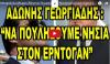 Αδωνις Γεωργιάδης «Να πουλήσουμε νησιά στον…Ερντογαν»