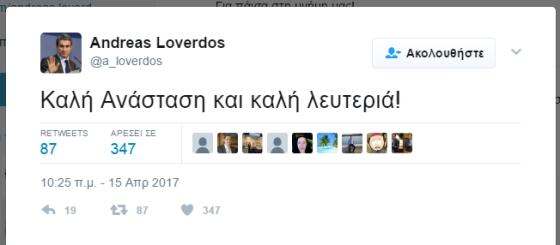 ΑΝΔΡΕΑΣ-ΛΟΒΕΡΔΟΣ