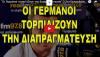 Νίκος Χατζηνικολάου «Οι Γερμανοί τορπιλίζουν την διαπραγμάτευση»(βίντεο)