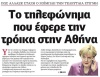 Πως η Διπλωματία Παυλόπουλου-Τσίπρα «έφερε» την απειλή Γκαμπριελ στο Σοιμπλε για να κλείσει η Συμφωνία(βιντεο)
