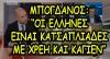 Μπογδάνος «Οι Ελληνες είναι ΚΑΤΣΑΠΛΙΑΔΕΣ με Χρέη καιΚαγιέν»