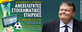 ΕΥΑΓΓΕΛΟΣ-ΒΕΝΙΖΕΛΟΣ-ΜΑΛΤΑ