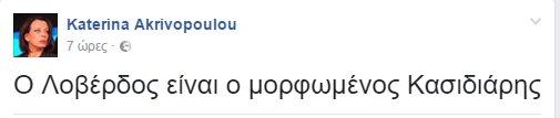 ΚΑΤΕΡΙΝΑ-ΑΚΡΙΒΟΠΟΥΛΟΥ-ΑΝΔΡΕΑΣ-ΛΟΒΕΡΔΟΣ
