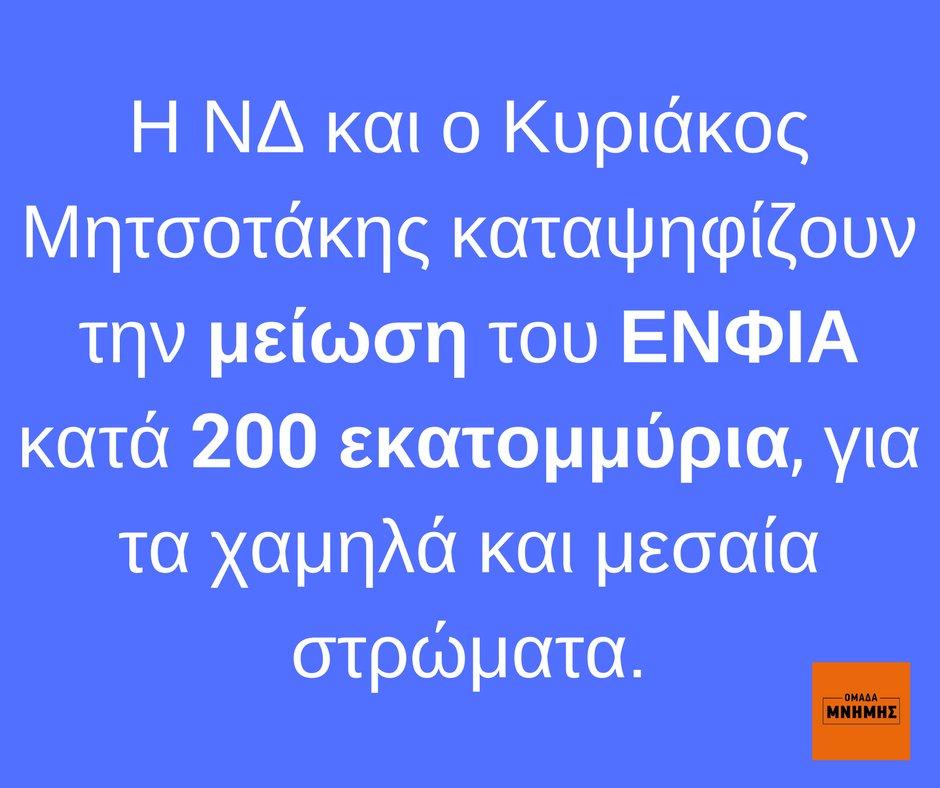 ΜΕΤΡΑ-ΑΝΤΙΜΕΤΡΑ-ΜΗΤΣΟΤΑΚΗΣ (9)