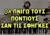 «Θα πνίξω τους Πόντιους Ρωμιούς σαν τις σφήκες» Τοπάλ Οσμάν στονΚεμάλ