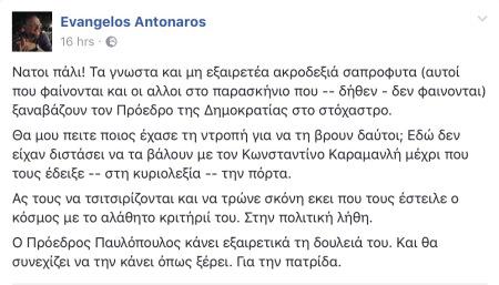 ΕΥΑΓΓΕΛΟΣ-ΑΝΤΩΝΑΡΟΣ-ΑΚΡΟΔΕΞΙΑ-ΣΑΠΡΟΦΥΤΑ