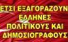 ΑΠΟΚΑΛΥΨΗ-Ετσι ΕΞΑΓΟΡΑΖΟΥΝ Ελληνες πολιτικούς καιΔημοσιογράφους