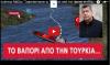 Ι.Μάζης «Ξαφνιάστηκαν οι Τούρκοι από την άμεση αντίδραση της Ελλάδας! Νόμιζαν ότι θα τους θωπεύσουμε όπως παλιά»(βίντεο)