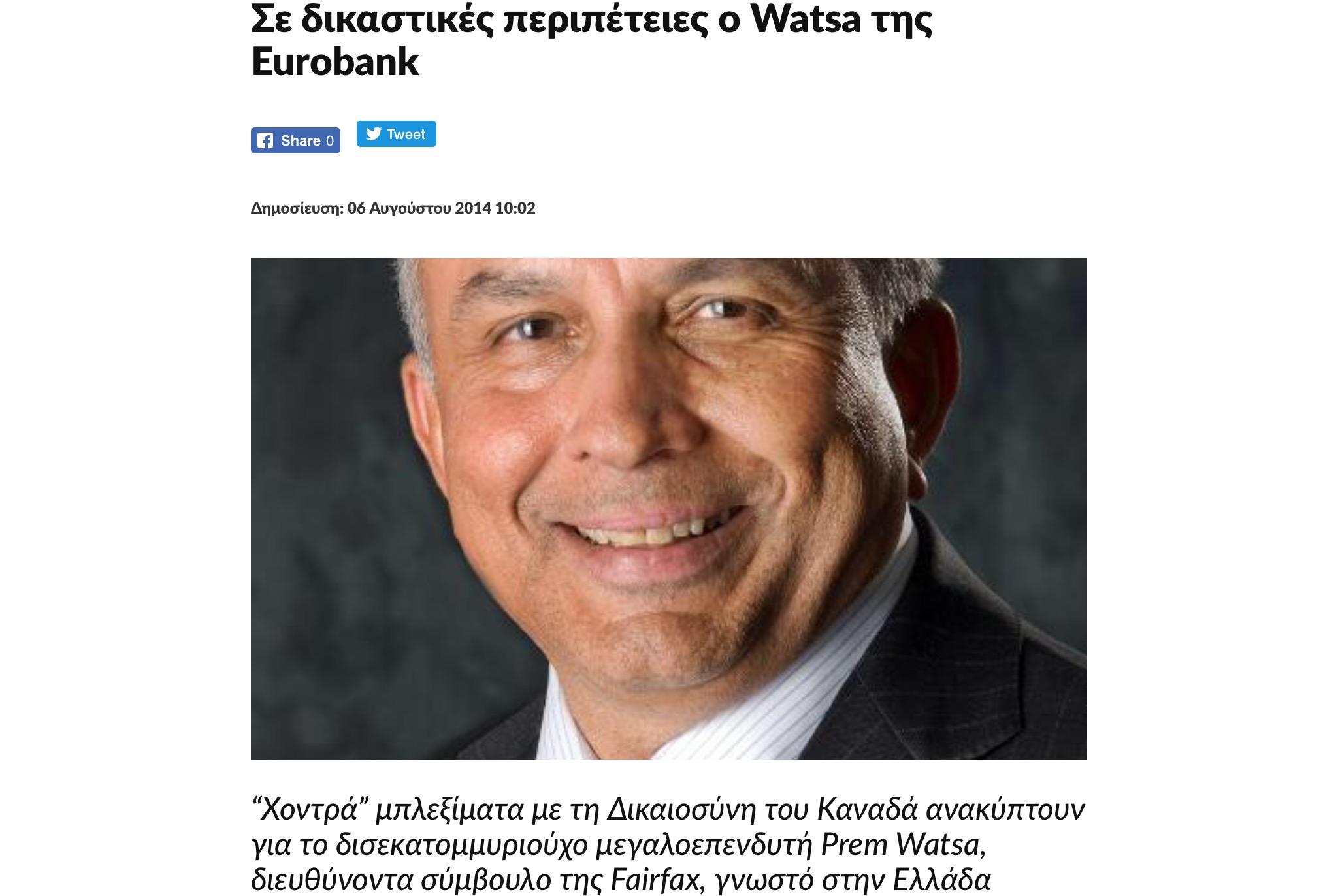 Μητσοτακης-Στουραναρας με τον Watsa…Αφού είχε μπλεξίματα με την δικαιοσύνη, είναι ιδανικός για την ΝΔ