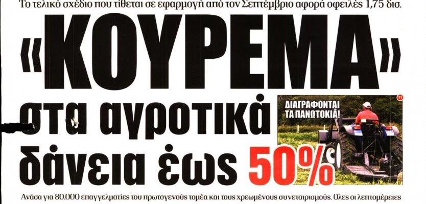 Ο Αλεξης κουρεύει τα δάνεια των Αγροτών έως 50%-ΔΕΝ ΘΑ ΤΟ ΔΕΙΣ ΣΤΟΝ ΣΚΑεΙ (ΒΙΝΤΕΟ)