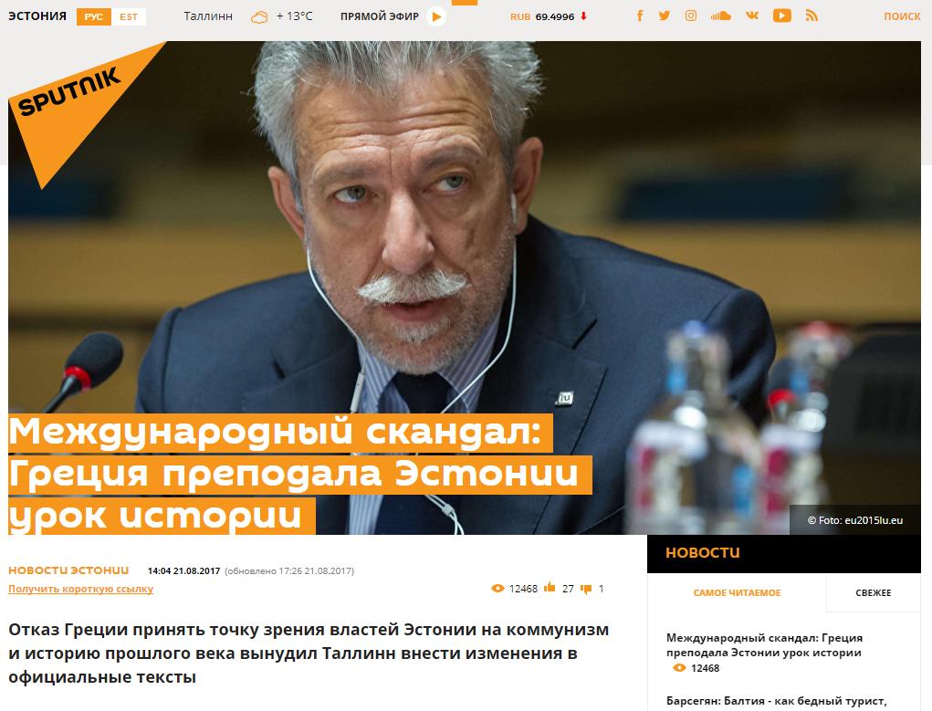 Εσθονή βουλευτής εκθειάζει τον Κοντονή: «Τέλεια η αιτιολόγηση της απόφασης σας»