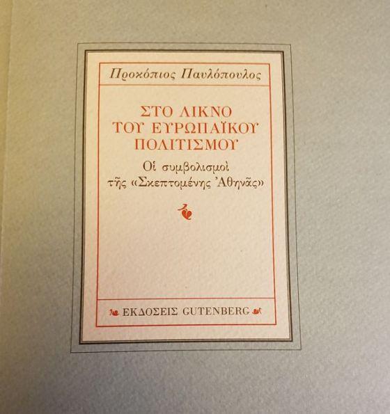 biblio_pavlopoylos