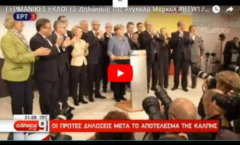 ΓΕΡΜΑΝΙΚΕΣ ΕΚΛΟΓΕΣ-Δηλώσεις της Ανγκελα Μέρκελ #BTW17 #Γερμανία #Merkel #CDU [ΒΙΝΤΕΟ]