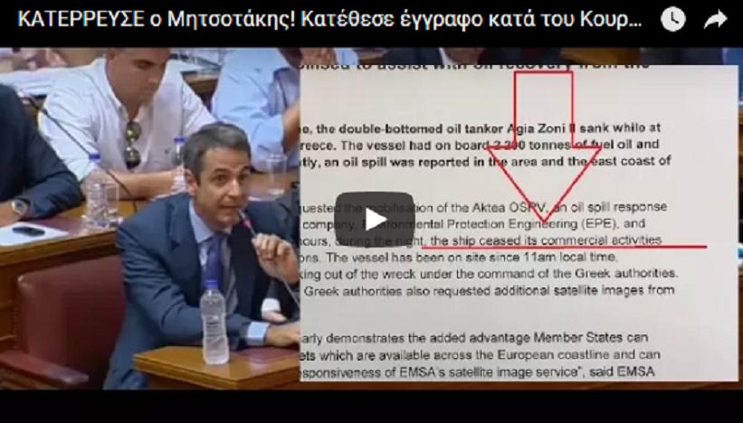 ΚΑΤΕΡΡΕΥΣΕ ο Μητσοτάκης! Κατέθεσε έγγραφο κατά του Κουρουμπλή που…ΕΠΙΒΕΒΑΙΩΝΕ ΤΟΝ ΚΟΥΡΟΥΜΠΛΗ! Ούτε Αγγλικά δεν καταλαβαίνει τι διαβάζει!!!