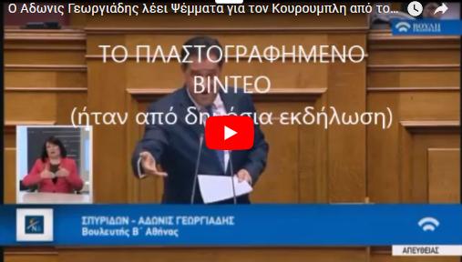 ΚΑΤΕΡΡΕΥΣΕ ο Γεωργιαδης στην Βουλή! ΕΙΠΕ ΨΕΜΜΑΤΑ ΓΙΑ ΤΟΝ ΚΟΥΡΟΥΜΠΛΗ και μετά κατηγορούσε τους άλλους ως Ψεύτες-Υποκριτές-Φαρισαίους! [ΒΙΝΤΕΟ]