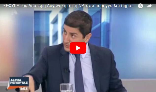 ΞΕΦΥΓΕ του Αυγενάκη ότι η ΝΔ έχει παραγγείλει Δημοσκοπήσεις Υπερ του Μητσοτάκη ή είναι Προφήτης; (ΒΙΝΤΕΟ)