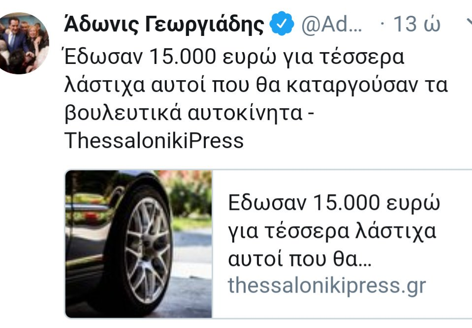 Ελαστικά €15.000 σε Κυβερνητική Λιμουζίνα; Το νεο #FAKEnews Γεωργιάδη-ΠΡΩΤΟ ΘΕΜΑ