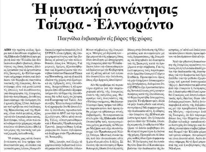 ΑΡΘΡΟ-ΚΟΛΑΦΟΣ για τους Εκβιαστές της #Eldorado από την ΠΑΤΡΙΩΤΙΚΗ «ΕΣΤΙΑ» – ΥΠΑΡΧΟΥΝ ΑΚΟΜΗ ΔΗΜΟΣΙΟΓΡΑΦΟΙ!