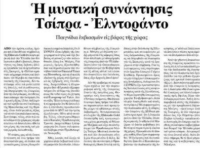 """ΑΡΘΡΟ-ΚΟΛΑΦΟΣ για τους Εκβιαστές της #Eldorado από την ΠΑΤΡΙΩΤΙΚΗ """"ΕΣΤΙΑ"""" - ΥΠΑΡΧΟΥΝ ΑΚΟΜΗ ΔΗΜΟΣΙΟΓΡΑΦΟΙ!"""