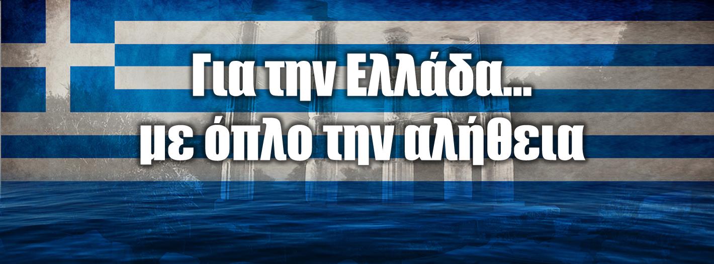 🇬🇷OLYMPIA.GR🇬🇷-Δέκα χρόνια απέναντι στο σύστημα Σημίτη που κατέστρεψε την Ελλάδα.