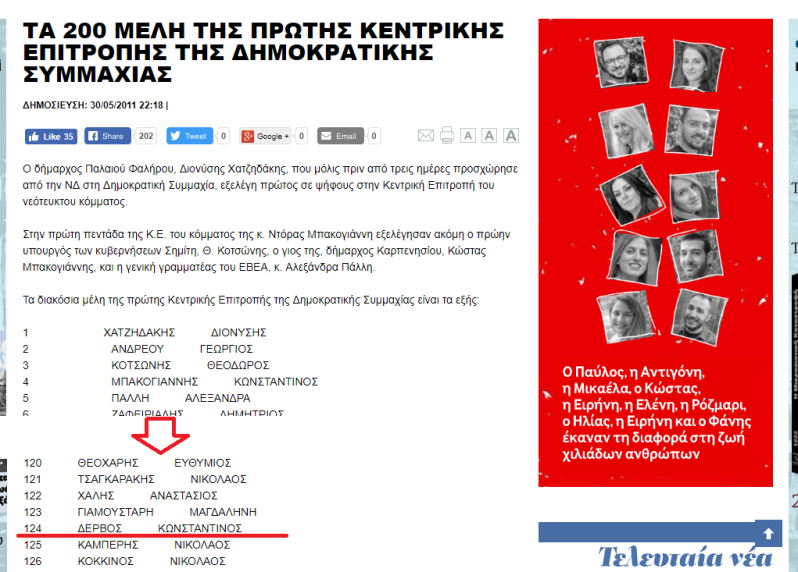 screencapture-tanea-gr-news-greece-article-4633352-1505974214058
