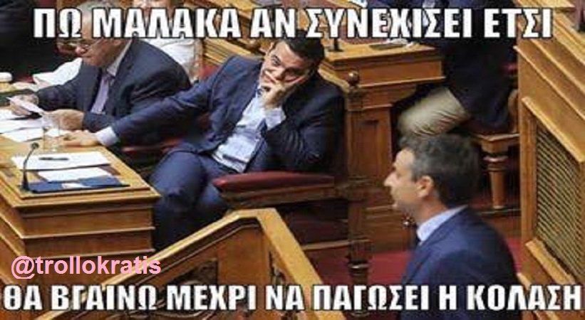 ΒΙΝΤΕΟ-Ο Αλέξης Τσίπρας έβγαλε στη φόρα τη σχέση Μητσοτάκη με τα Συμφέροντα #vouli