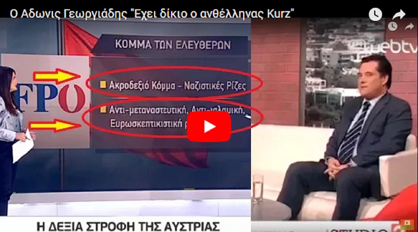 """Ο Αδωνις Γεωργιάδης """"Εχει δίκιο ο ανθέλληνας Kurz"""" (ΒΙΝΤΕΟ)"""