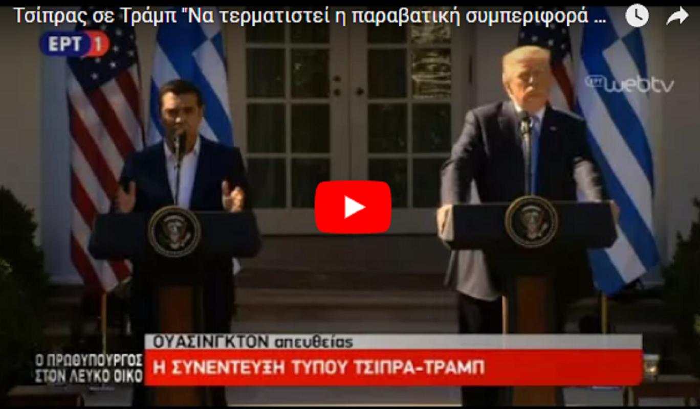 Ο #Tsipras στον #Trump για τα Εθνικά Θέματα (ΒΙΝΤΕΟ)