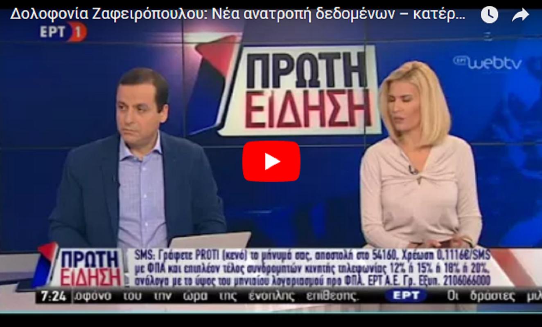 Δολοφονία Ζαφειρόπουλου: Νέα ανατροπή δεδομένων – κατέρρευσε το σενάριο «τυχαίας αποχώρησης»
