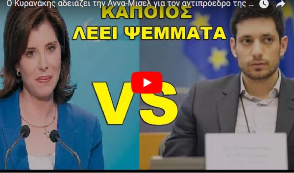 Ο Κυρανάκης άδειασε την Αννα Μισελ για τον αντιπρόεδρο της ΕΕΤΤ…Αρα κάποιος λέει ψέμματα! (ΒΙΝΤΕΟ)