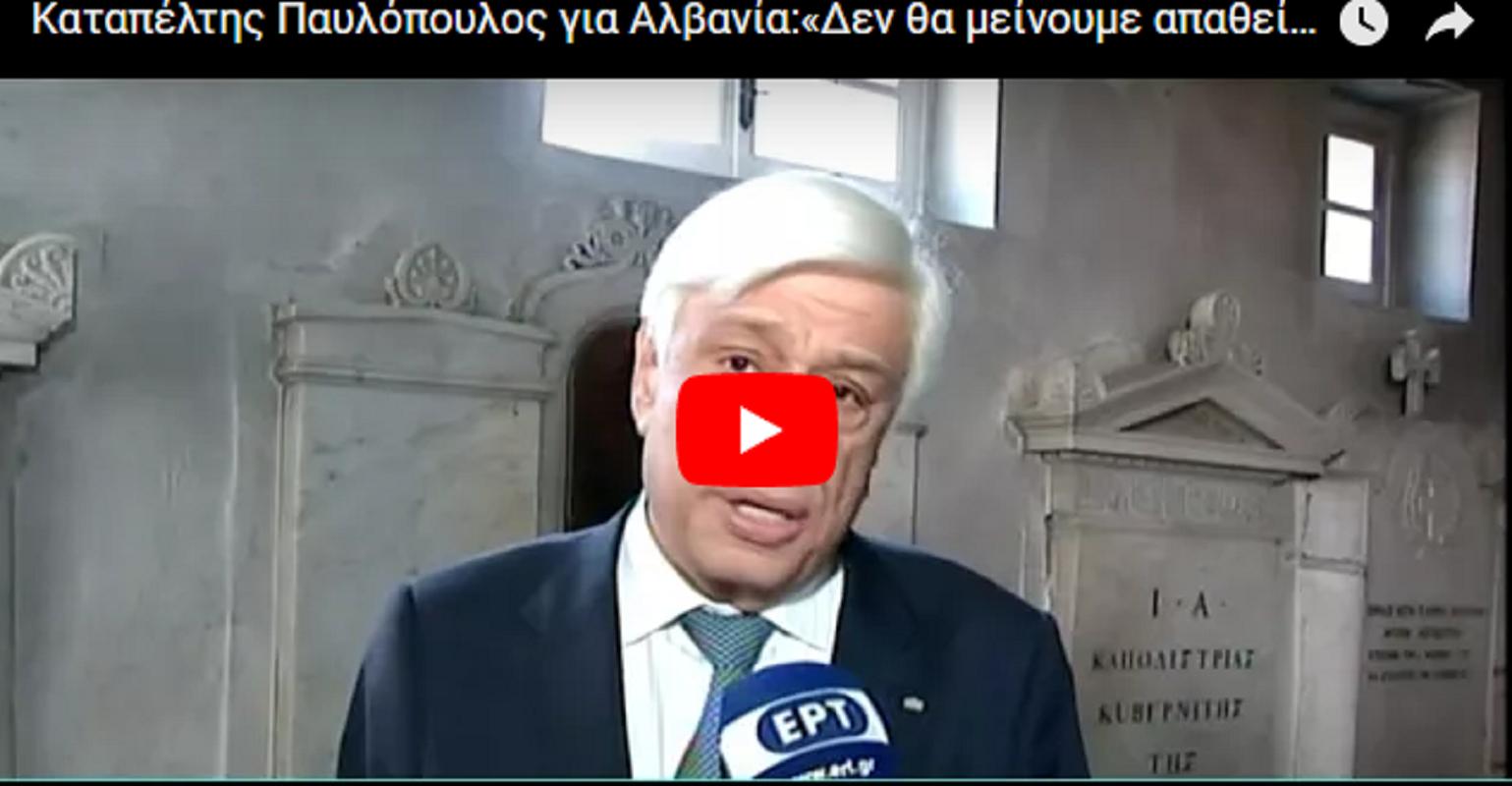 Σκληρό μήνυμα Παυλόπουλου σε Αλβανούς και ουτσεκάδες: Οι τυχοδιωκτισμοί δεν θα σας βγουν σε καλό
