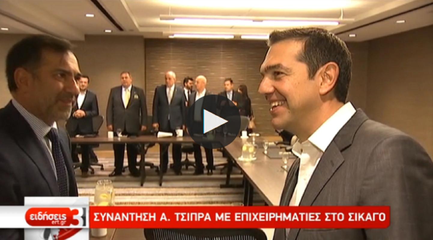 🇬🇷🇺🇸 #GreekComeBack Θετική αποτίμηση των συναντήσεων του Πρωθυπουργού για τις επενδύσεις  (ΒΙΝΤΕΟ)