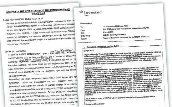Η επιστολή της ελβετικής τράπεζας Investec, που μεταφράστηκε λανθασμένα