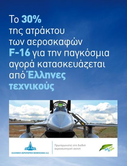 Το 30% των F-16 παγκοσμίως είναι Made In Greece