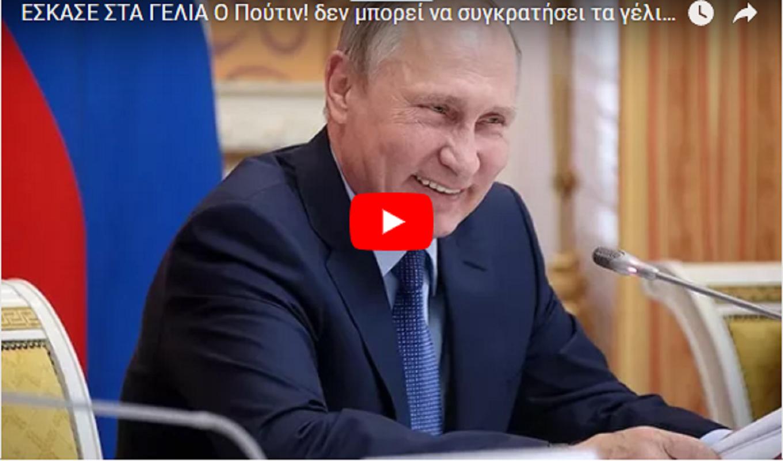 Ο Πούτιν έπεσε από τα γέλια όταν ο Υπουργός του είπε…. (ΒΙΝΤΕΟ)