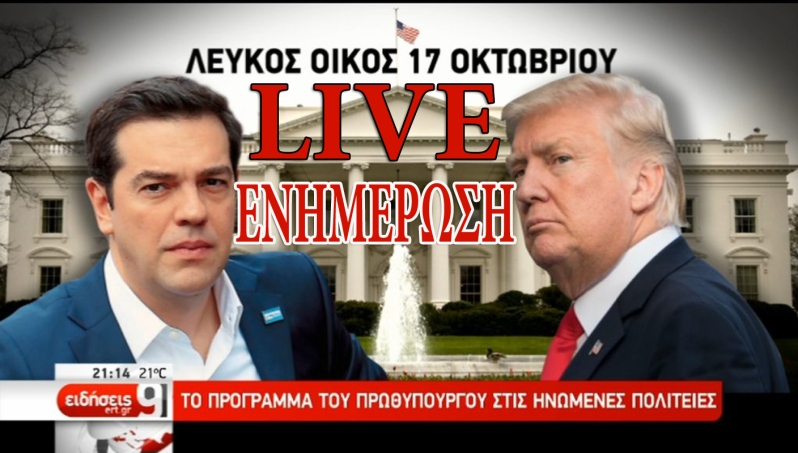 tsipras-trump-usa-greece