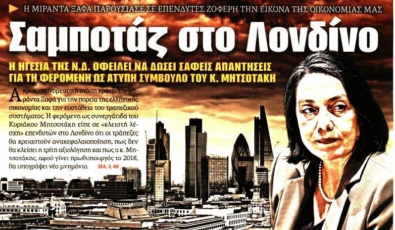 Αγριο «χώσιμο» Τσίπρα σε Μητσοτάκη για τον ανθελληνικό ρόλο της Ξαφά